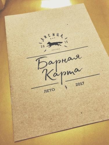 Печать барной карты формата А4 на крафтовой бумаге. Посадка на скобы
