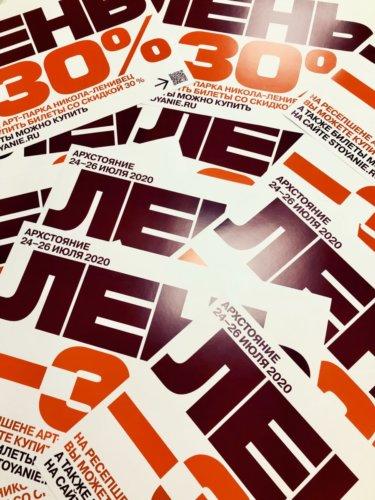 Цветная печать плакатов формата А3 на мелованной бумаге 150 г/м2