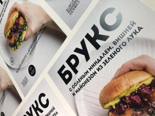 """Листовки формата А4 мм на мелованной бумаге плотностью 200 г/м2 для """"Бургер хироуз"""""""
