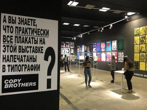 """Плакаты на матовой бумаге плотностью 180 г/м2 для фестиваля """"Типомания"""""""
