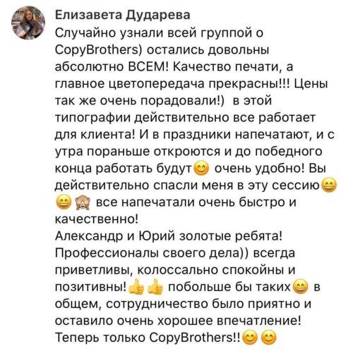 Отзыв Елизаветы Дударевой
