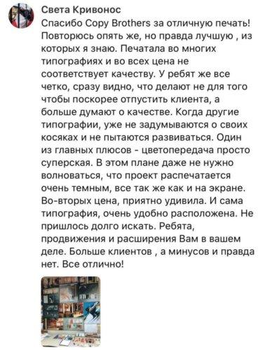 Отзыв Светланы Кривонос