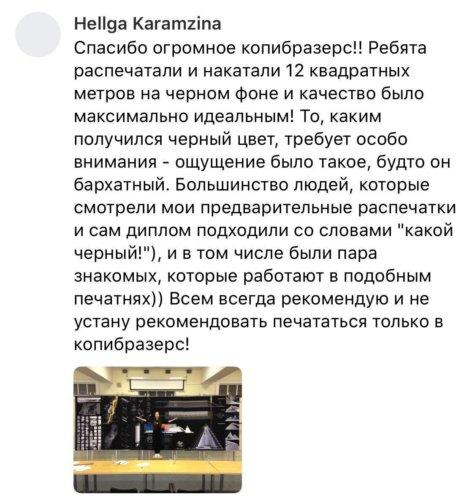 Отзыв Хельги Карамзиной