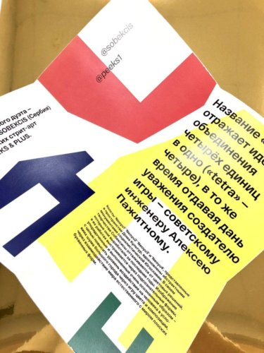 """Квадратные листовки с 4-мя сгибами на мелованной бумаге плотностью 150 г/м2 для """"Дома культур"""""""