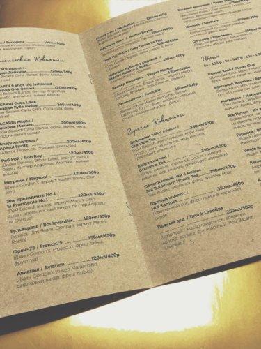 Барное меню на скобе. Формат А4. Крафтовая бумага