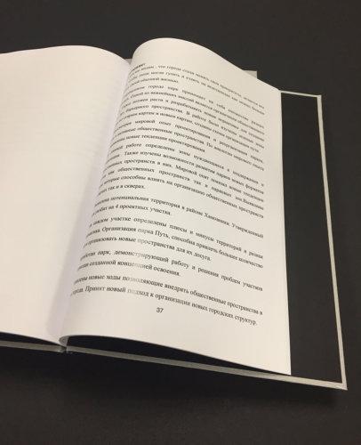 """Разворот диплома формата А4. Твердый переплет по технологии """"металбинд"""". Обложка из мягкой серой ткани, печать на бумаге 100 г/м2"""