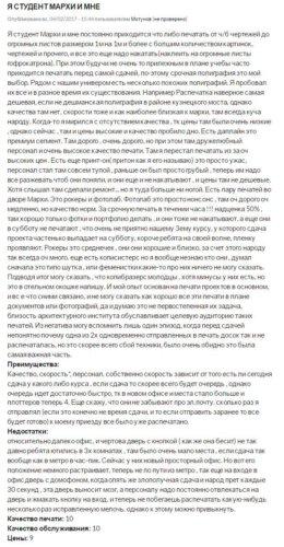 Отзыв Александра Мотунова