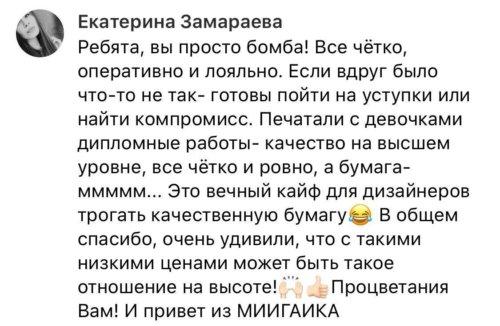Отзыв Екатерины Замараевой
