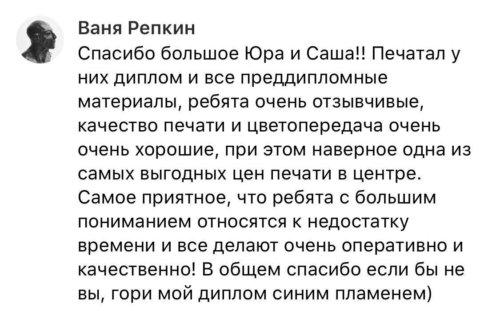 Отзыв Ивана Репкина