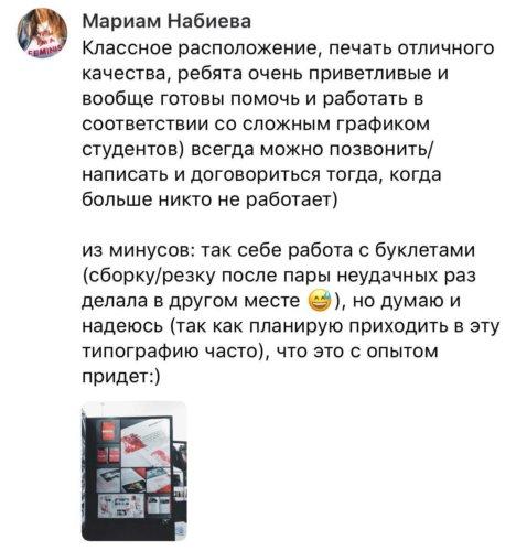 Отзыв Мариам Набиевой