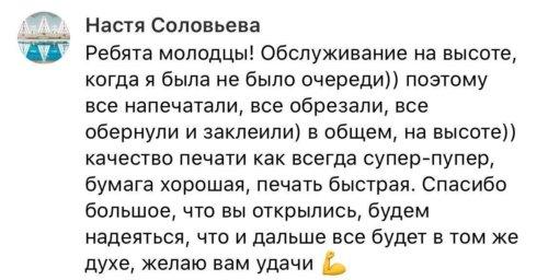 Отзыв Анастасии Соловьевой