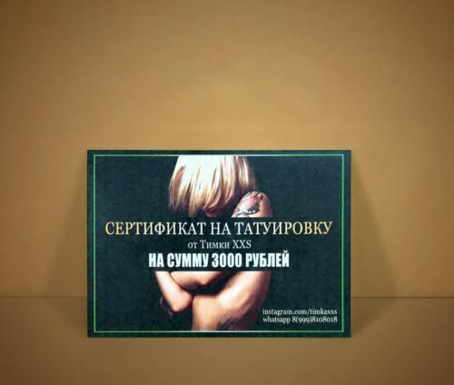 Сертификат размером 10х15 см на натуральной хлопковой бумаге плотностью 350 г/м2