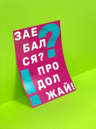 Плакат формата А4 на мелованной бумаге 200 г/м2