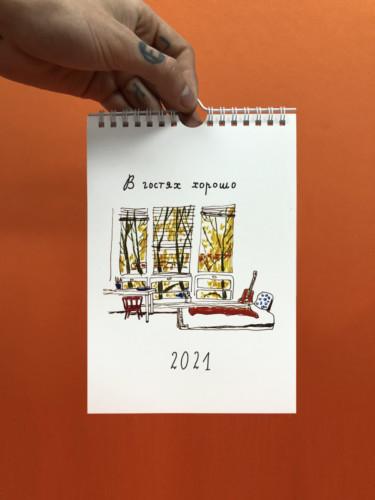 Настенный перекидной календарь формата А5. Обложка - немеловка плотностью 300 г/м2. Блок - немеловка плотностью 250 г/м2