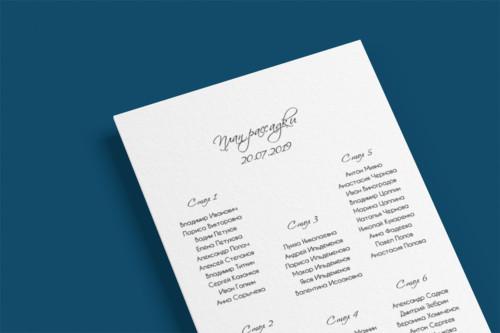 Вертикальный план рассадки гостей. Формат - А2 см. Плотная матовая фотобумага, накатка на 10-мм пенокартон белого цвета