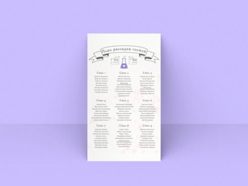 Вертикальный план рассадки гостей. Формат - 110х70 см. Плотная матовая фотобумага, накатка на 10-мм пенокартон белого цвета