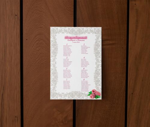 План рассадки гостей. 50х70 см. Плотная матовая фотобумага, накатка на 10-мм пенокартон белого цвета
