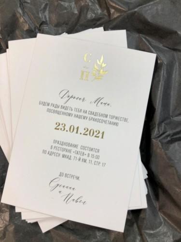 Приглашения формата А6 на шероховатой плотной бумаге с хлопковыми волокнами Pur Coton Cocaine 350 г/м2Тиснение золотой матовой фольгой