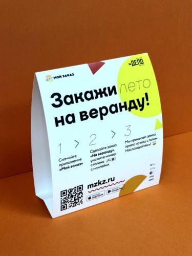 "Тейблтенты для ""Депо"". Мелованная бумага 250 г/м2"