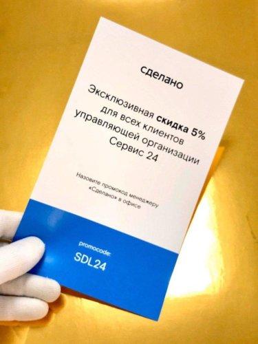 """Листовки формата 99х210 мм на мелованной бумаге плотностью 170 г/м2 для компании """"Сделано"""""""