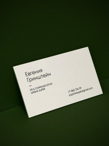 Трехслойные визитки. Наружные слои - бумага Pur Cotton Cocaine 350 г/м2. Средний слой - Pergraphica Black